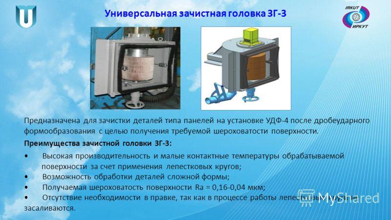 Универсальная зачистная головка ЗГ-3 Предназначена для зачистки деталей типа панелей на установке УДФ-4 после дробеударного формообразования с целью получения требуемой шероховатости поверхности. Преимущества зачистной головки ЗГ-3: Высокая производи