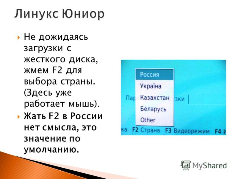 Не дожидаясь загрузки с жесткого диска, жмем F2 для выбора страны. (Здесь уже работает мышь). Жать F2 в России нет смысла, это значение по умолчанию.