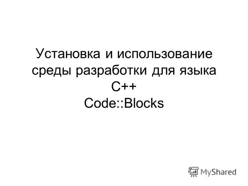 Установка и использование среды разработки для языка C++ Code::Blocks