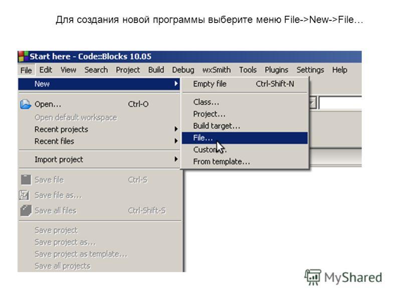 Для создания новой программы выберите меню File->New->File…