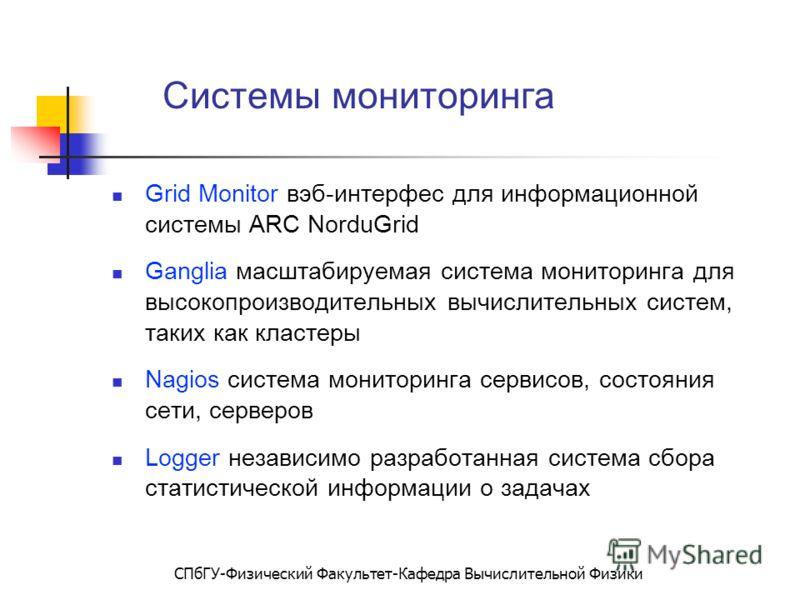 СПбГУ-Физический Факультет-Кафедра Вычислительной Физики Системы мониторинга Grid Monitor вэб-интерфес для информационной системы ARC NorduGrid Ganglia масштабируемая система мониторинга для высокопроизводительных вычислительных систем, таких как кла