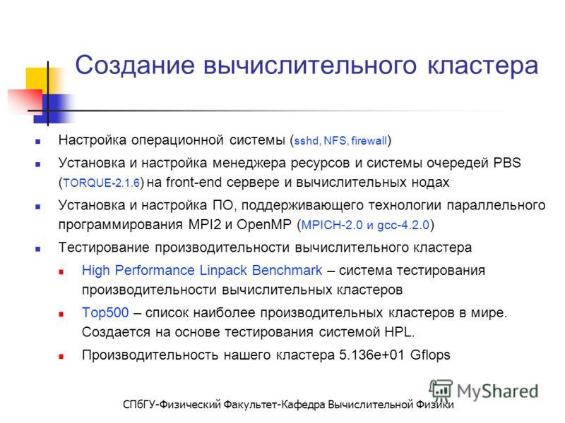 СПбГУ-Физический Факультет-Кафедра Вычислительной Физики Создание вычислительного кластера Настройка операционной системы ( sshd, NFS, firewall ) Установка и настройка менеджера ресурсов и системы очередей PBS ( TORQUE-2.1.6 ) на front-end сервере и