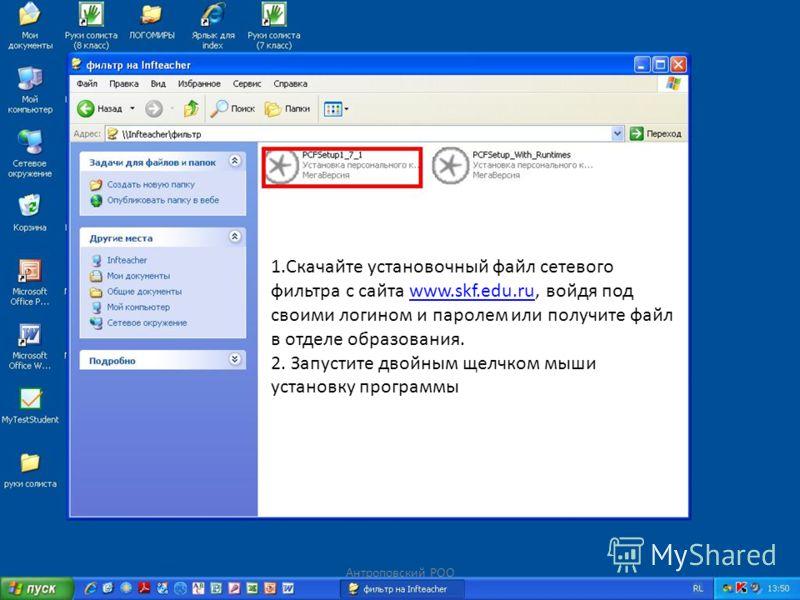 1.Скачайте установочный файл сетевого фильтра с сайта www.skf.edu.ru, войдя под своими логином и паролем или получите файл в отделе образования.www.skf.edu.ru 2. Запустите двойным щелчком мыши установку программы Антроповский РОО