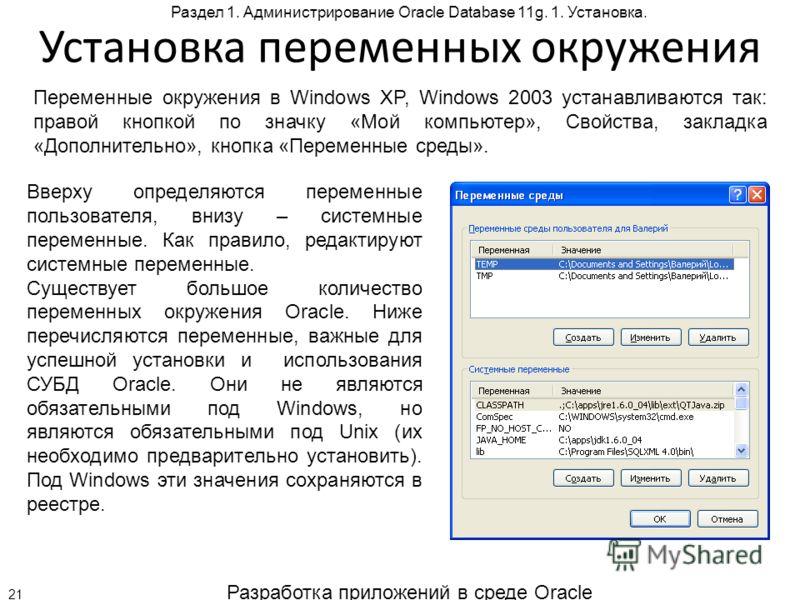 Разработка приложений в среде Oracle 21 Раздел 1. Администрирование Oracle Database 11g. 1. Установка. Установка переменных окружения Переменные окружения в Windows XP, Windows 2003 устанавливаются так: правой кнопкой по значку «Мой компьютер», Свойс