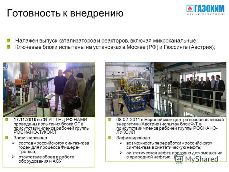 Готовность к внедрению Налажен выпуск катализаторов и реакторов, включая микроканальные; Ключевые блоки испытаны на установках в Москве (РФ) и Гюссинге (Австрия); 17.11.2010 во ФГУП ГНЦ РФ НАМИ проведены испытания блока СГ в присутствии членов рабоче