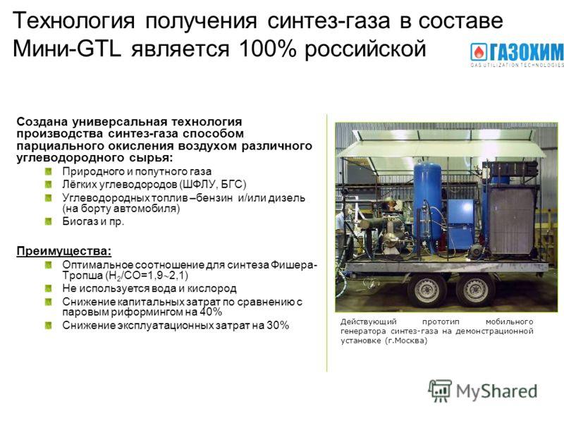 Технология получения синтез-газа в составе Мини-GTL является 100% российской Создана универсальная технология производства синтез-газа способом парциального окисления воздухом различного углеводородного сырья: Природного и попутного газа Лёгких углев