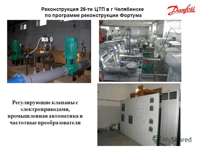 Регулирующие клапаны с электроприводами, промышленная автоматика и частотные преобразователи Реконструкция 26-ти ЦТП в г Челябинске по программе реконструкции Фортума