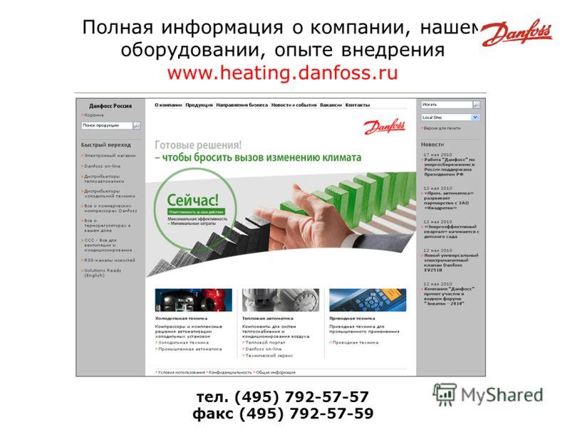 тел. (495) 792-57-57 факс (495) 792-57-59 Полная информация о компании, нашем оборудовании, опыте внедрения www.heating.danfoss.ru