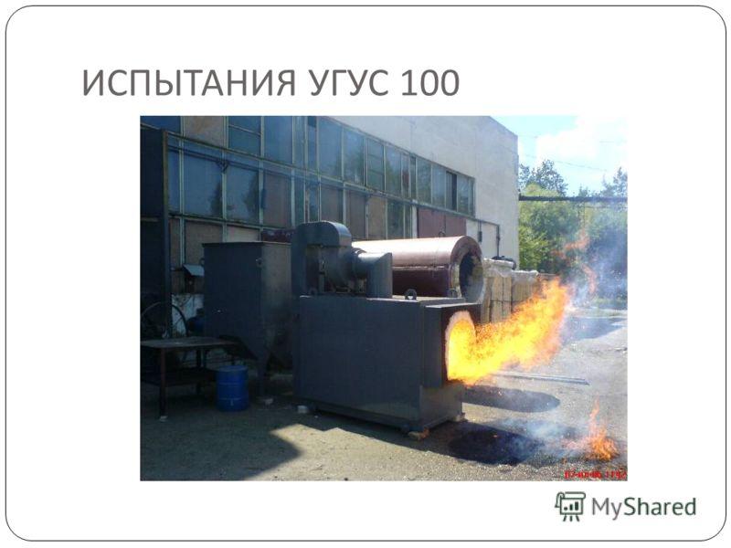 ИСПЫТАНИЯ УГУС 100