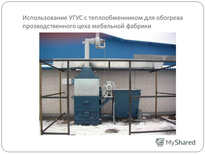 Использование УГУС с теплообменником для обогрева прозводственного цеха мебельной фабрики