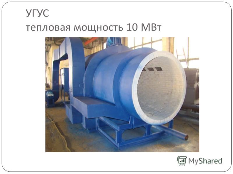 УГУС тепловая мощность 10 МВт