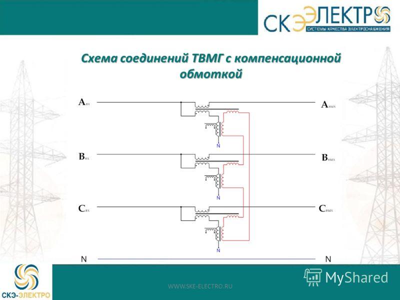 Схема соединений ТВМГ с компенсационной обмоткой WWW.SKE-ELECTRO.RU