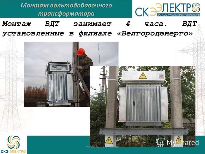Монтаж вольтодобавочного трансформатора Монтаж ВДТ занимает 4 часа. ВДТ установленные в филиале «Белгородэнерго» WWW.SKE-ELECTRO.RU
