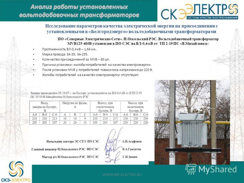 Исследование параметров качества электрической энергии на присоединении с установленными в «Белгородэнерго» вольтодобавочными трансформаторами ПО «Северные Электрические Сети». Н.Оскольский РЭС. Вольтодобавочный трансформатор МVB125-400В установлен в