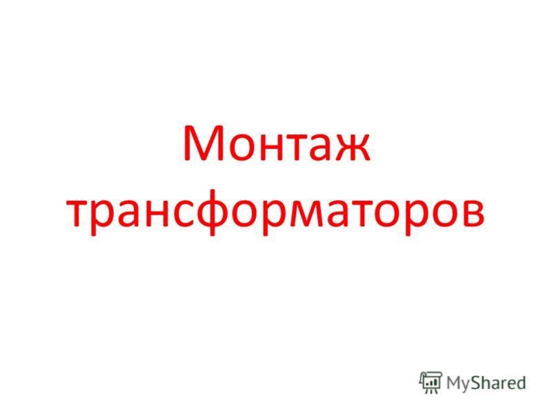 Монтаж трансформаторов