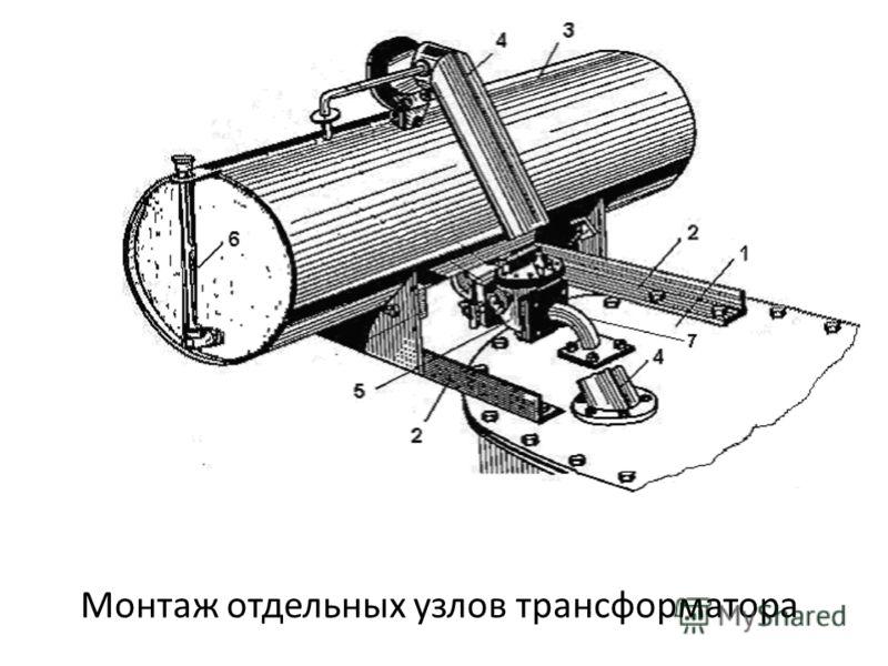 Монтаж отдельных узлов трансформатора