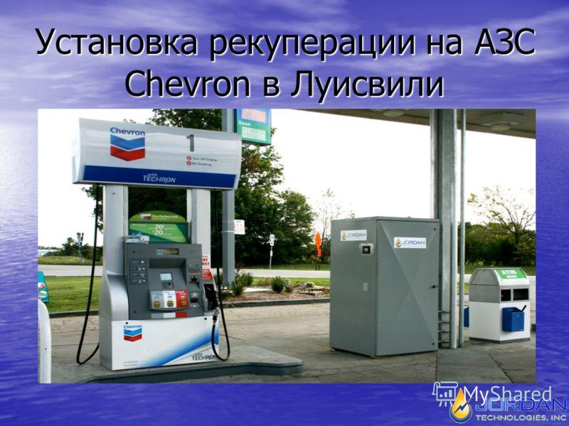Установка рекуперации на АЗС Chevron в Луисвили