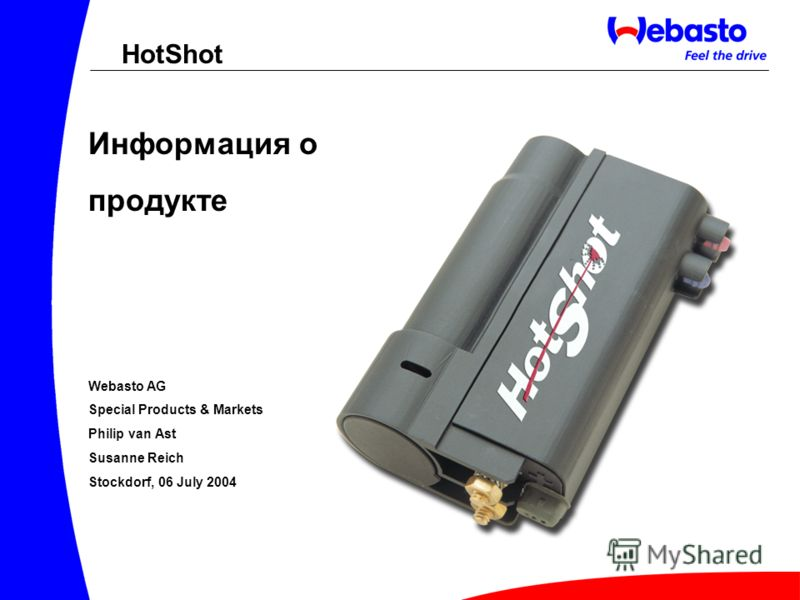 Информация о продукте Webasto AG Special Products & Markets Philip van Ast Susanne Reich Stockdorf, 06 July 2004 HotShot