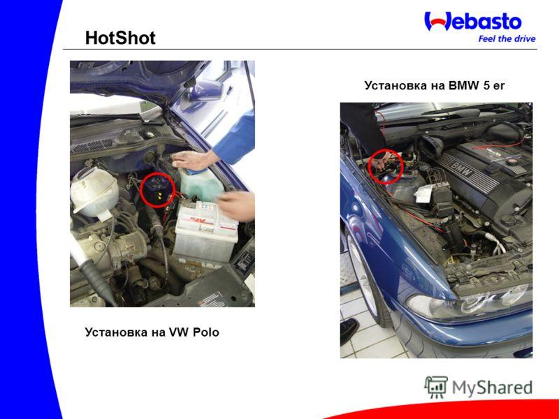 Установка на VW Polo Установка на BMW 5 er HotShot