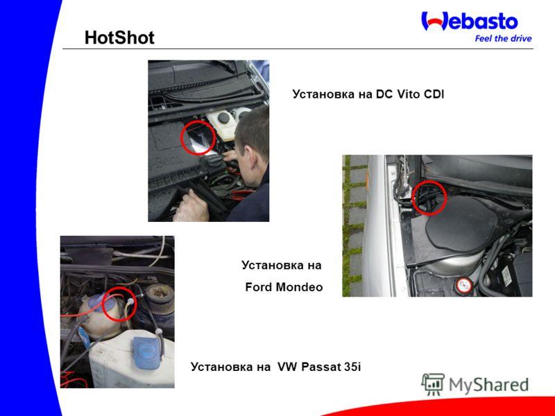 Установка на Ford Mondeo Установка на DC Vito CDI Установка на VW Passat 35i HotShot