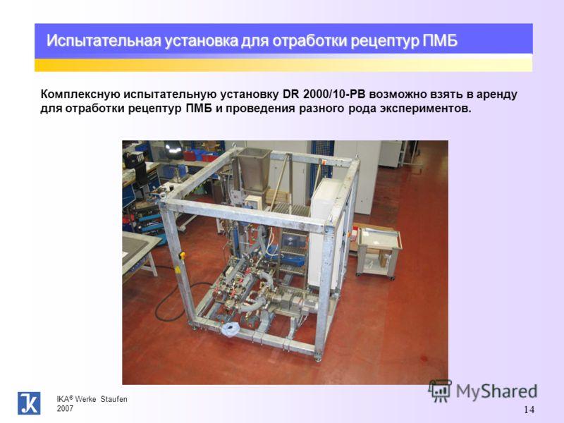 IKA ® Werke Staufen 2007 14 Испытательная установка для отработки рецептур ПМБ Комплексную испытательную установку DR 2000/10-PB возможно взять в аренду для отработки рецептур ПМБ и проведения разного рода экспериментов.