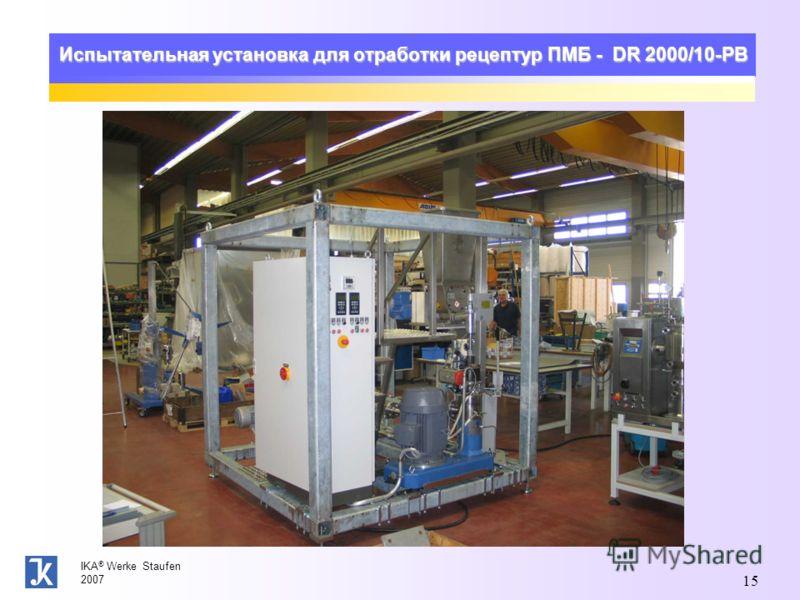 IKA ® Werke Staufen 2007 15 Испытательная установка для отработки рецептур ПМБ - DR 2000/10-PB