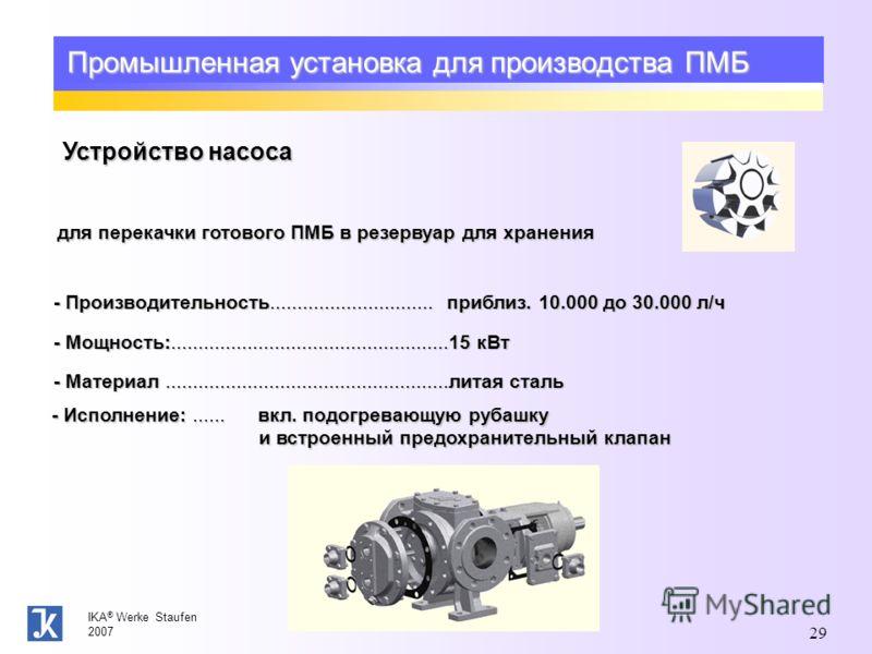 IKA ® Werke Staufen 2007 29 Устройство насоса для перекачки готового ПМБ в резервуар для хранения - Производительность.............................. приблиз. 10.000 до 30.000 л/ч - Производительность.............................. приблиз. 10.000 до 3
