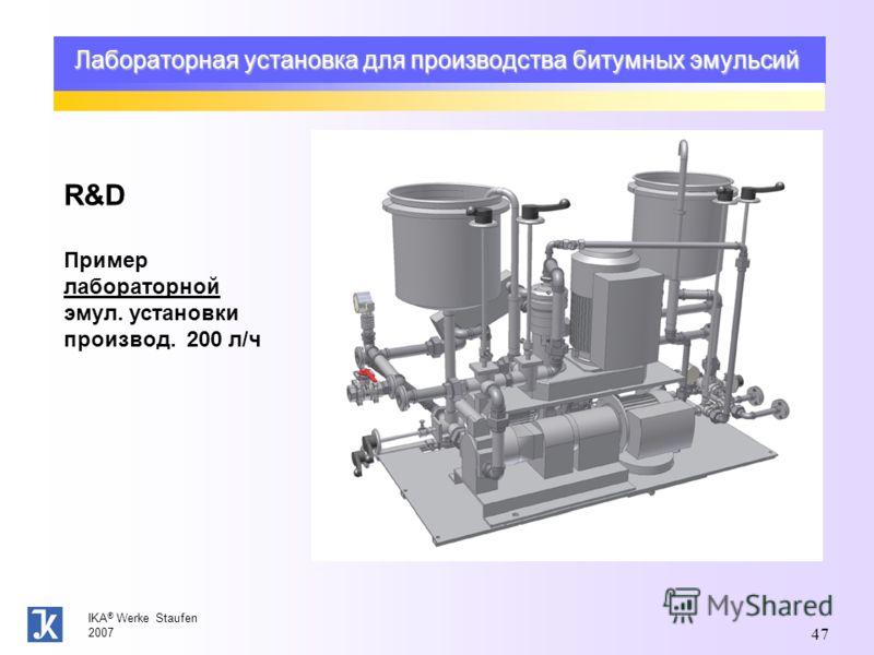 IKA ® Werke Staufen 2007 47 Лабораторная установка для производства битумных эмульсий R&D Пример лабораторной эмул. установки производ. 200 л/ч