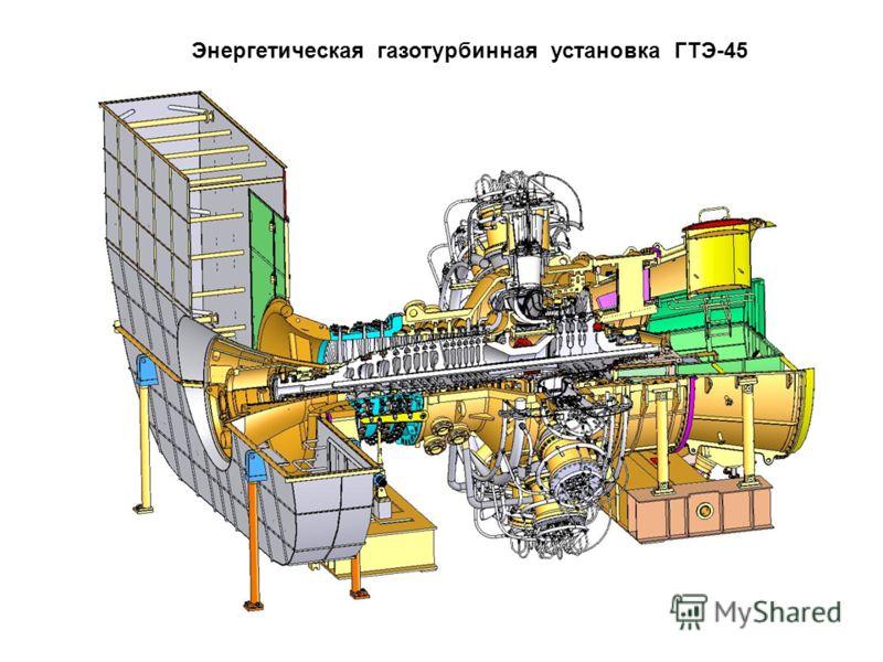 Энергетическая газотурбинная установка ГТЭ-45