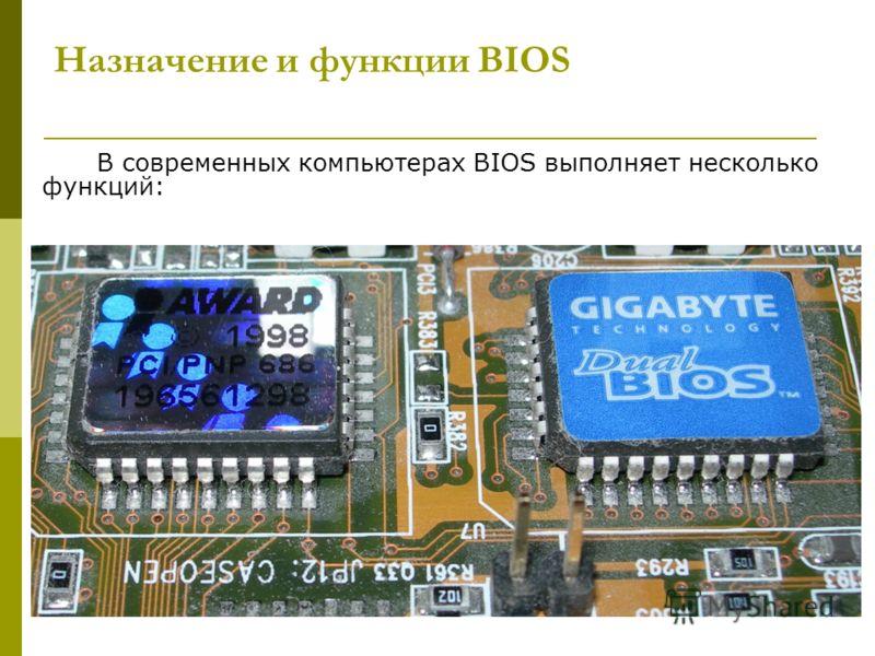 Назначение и функции BIOS В современных компьютерах BIOS выполняет несколько функций: