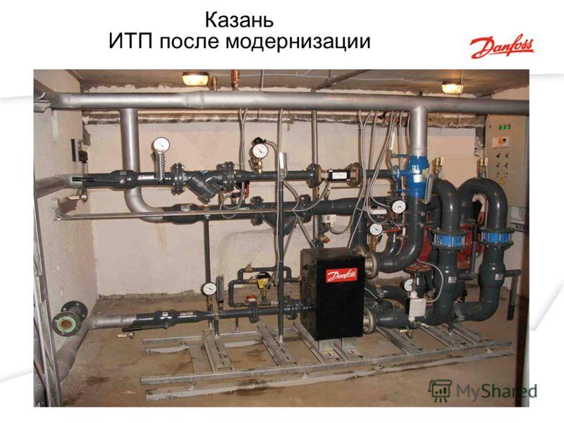 Казань ИТП после модернизации