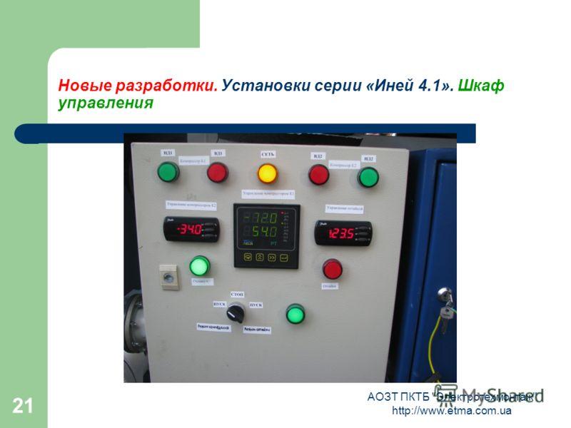 АОЗТ ПКТБ Электротехмонтаж http://www.etma.com.ua 21 Новые разработки. Установки серии «Иней 4.1». Шкаф управления