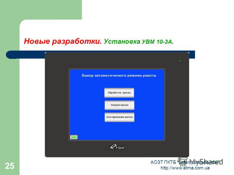 АОЗТ ПКТБ Электротехмонтаж http://www.etma.com.ua 25 Новые разработки. Установка УВМ 10-3А.
