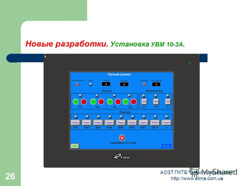 АОЗТ ПКТБ Электротехмонтаж http://www.etma.com.ua 26 Новые разработки. Установка УВМ 10-3А.