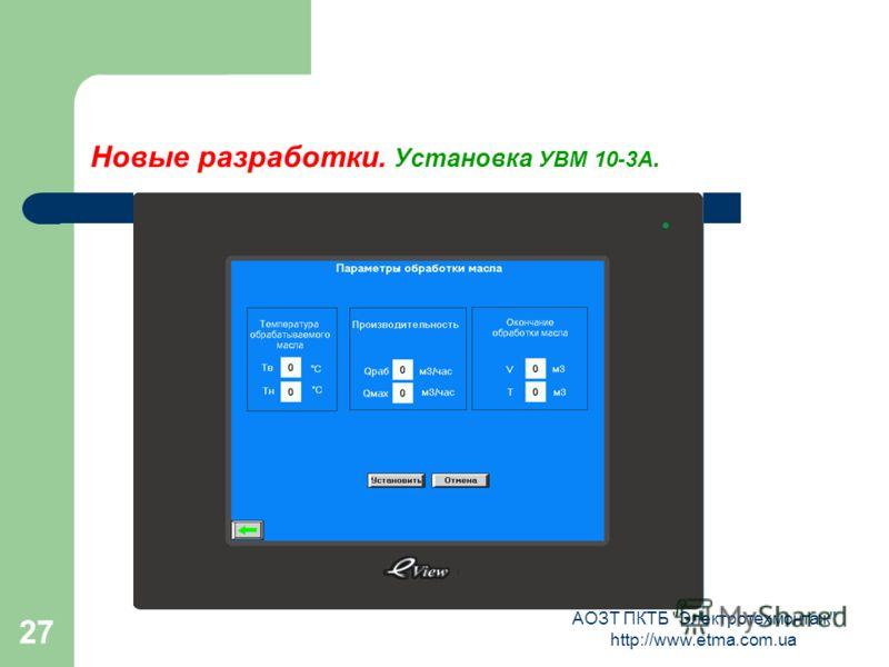 АОЗТ ПКТБ Электротехмонтаж http://www.etma.com.ua 27 Новые разработки. Установка УВМ 10-3А.
