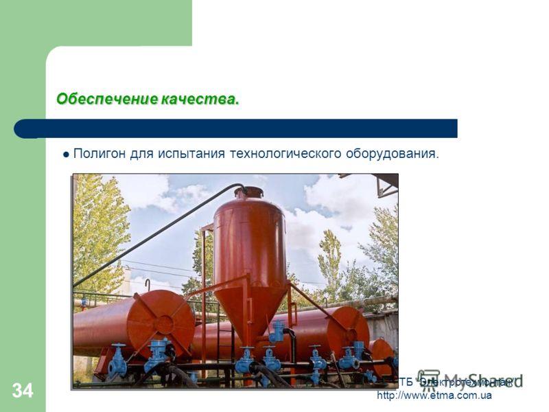 АОЗТ ПКТБ Электротехмонтаж http://www.etma.com.ua 34 Обеспечение качества. Полигон для испытания технологического оборудования.