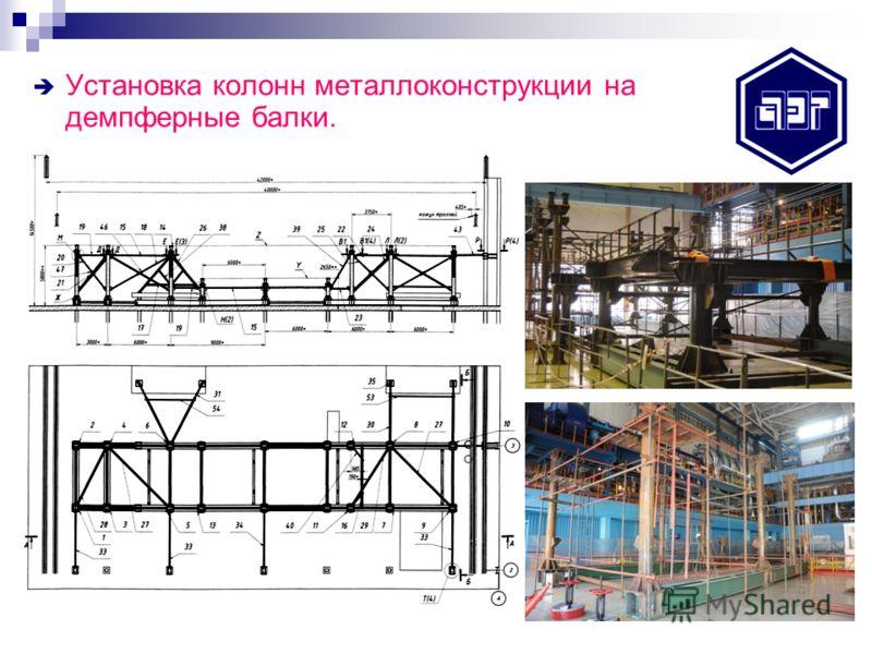 Установка колонн металлоконструкции на демпферные балки.