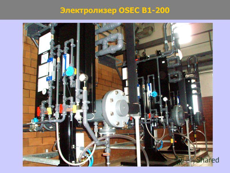 Электролизер OSEC В1-200