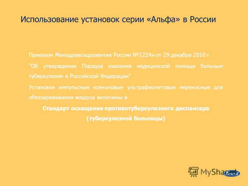 Использование установок серии «Альфа» в России Приказом Минздравсоцразвития России 1224н от 29 декабря 2010 г.