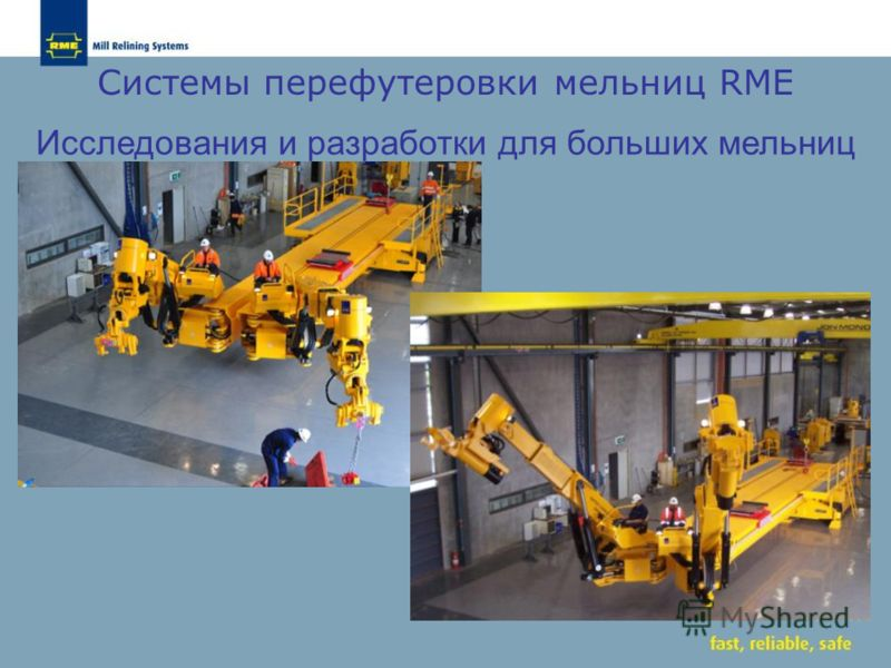 Исследования и разработки для больших мельниц Системы перефутеровки мельниц RME