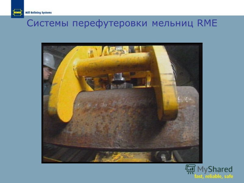 Системы перефутеровки мельниц RME