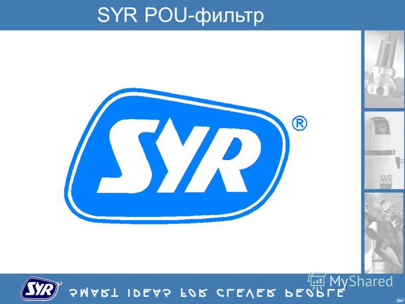 SYR POU-фильтр