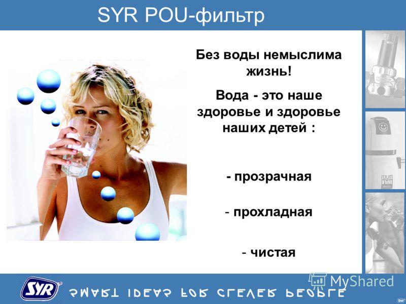 Без воды немыслима жизнь! Вода - это наше здоровье и здоровье наших детей : - прозрачная - прохладная - чистая