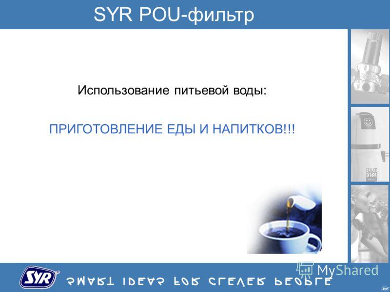 SYR POU-фильтр Использование питьевой воды: ПРИГОТОВЛЕНИЕ ЕДЫ И НАПИТКОВ!!!
