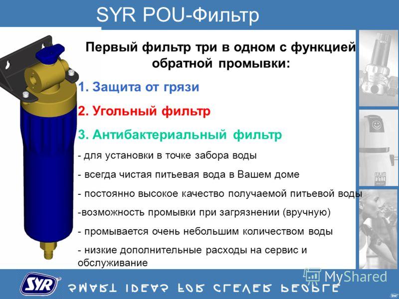 SYR POU-Фильтр Первый фильтр три в одном с функцией обратной промывки: 1. Защита от грязи 2. Угольный фильтр 3. Антибактериальный фильтр - для установки в точке забора воды - всегда чистая питьевая вода в Вашем доме - постоянно высокое качество получ
