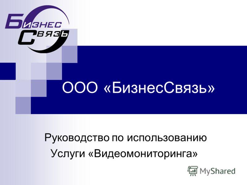 ООО «БизнесСвязь» Руководство по использованию Услуги «Видеомониторинга»