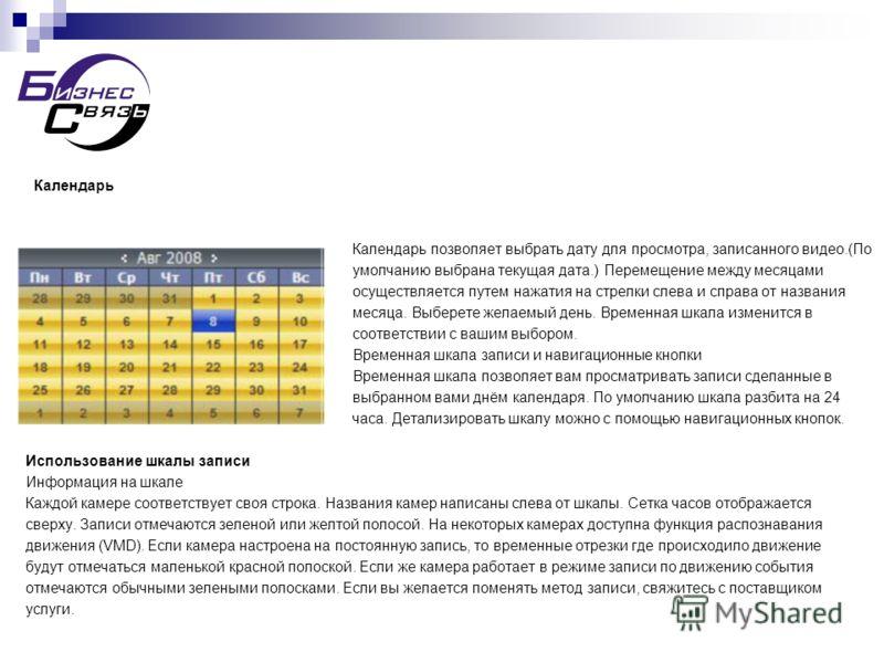 Календарь Календарь позволяет выбрать дату для просмотра, записанного видео.(По умолчанию выбрана текущая дата.) Перемещение между месяцами осуществляется путем нажатия на стрелки слева и справа от названия месяца. Выберете желаемый день. Временная ш