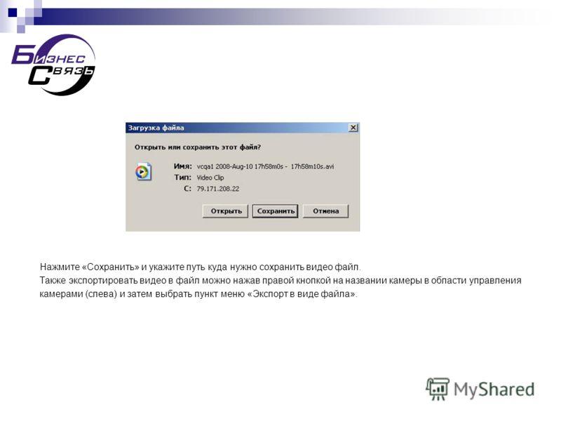 Нажмите «Сохранить» и укажите путь куда нужно сохранить видео файл. Также экспортировать видео в файл можно нажав правой кнопкой на названии камеры в области управления камерами (слева) и затем выбрать пункт меню «Экспорт в виде файла».