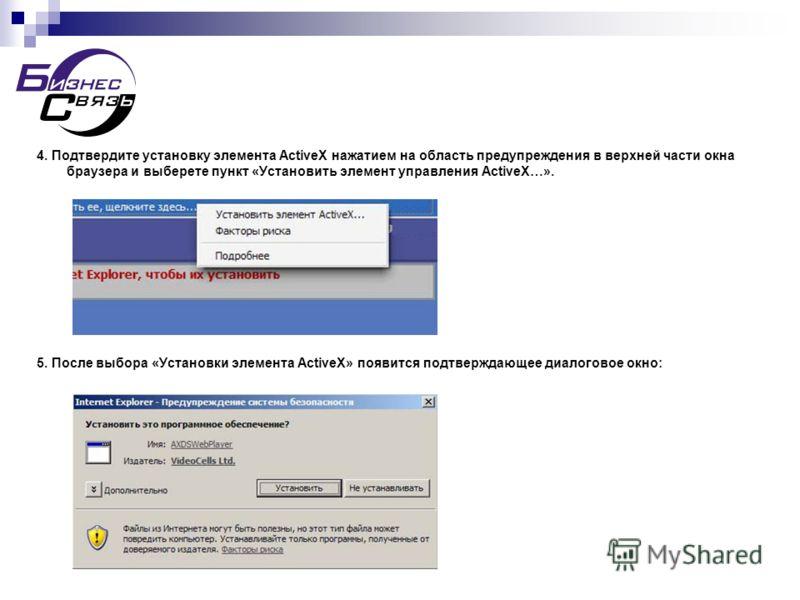 4. Подтвердите установку элемента ActiveX нажатием на область предупреждения в верхней части окна браузера и выберете пункт «Установить элемент управления ActiveX…». 5. После выбора «Установки элемента ActiveX» появится подтверждающее диалоговое окно