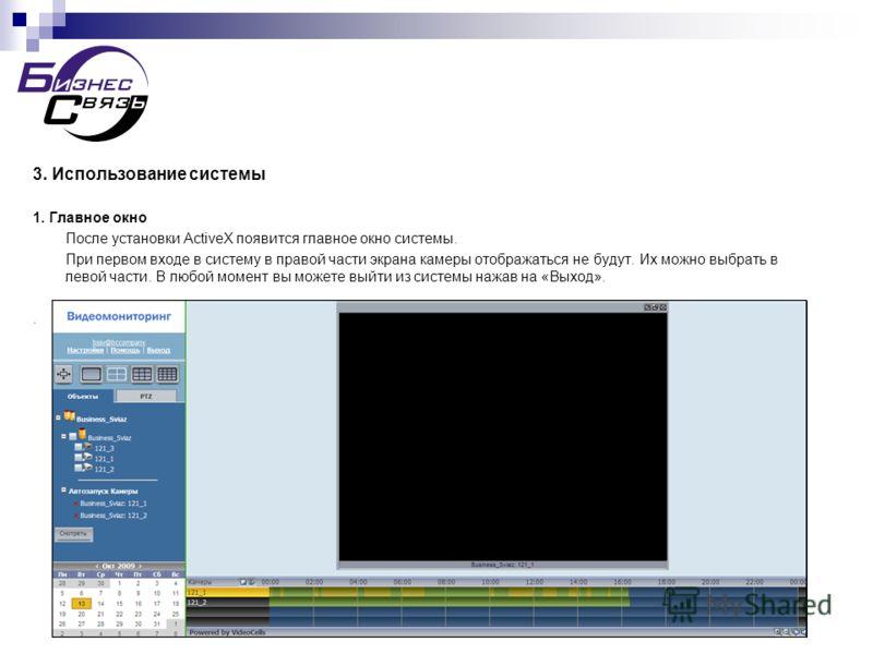 3. Использование системы 1. Главное окно После установки ActiveX появится главное окно системы. При первом входе в систему в правой части экрана камеры отображаться не будут. Их можно выбрать в левой части. В любой момент вы можете выйти из системы н